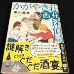 かがやき荘西荻探偵局レビュー【こんなアラサー女子と仲良くなりたい!】