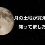 月の土地が簡単に買える!?【お値段2,700円】プレゼントにもおすすめ!