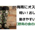 軽い!おしゃれ!動きやすい!梅雨にオススメしたい【野鳥の会の長靴】について!!