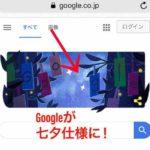Googleが七夕仕様に!他の検索エンジンも確認してみた!!【スマホ版7月7日】
