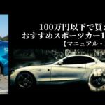 100万円以下で買えるおすすめスポーツカー10選!【マニュアル・MT】