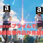 今なら新海誠監督作品がAmazonプライム会員は見放題!!