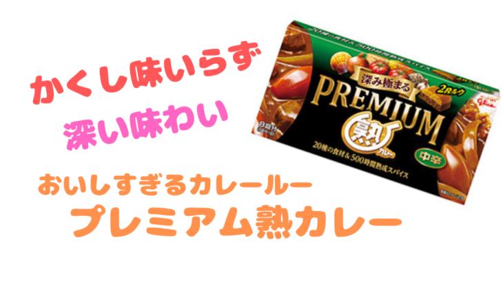グリコのカレールー【プレミアム熟カレー】が美味しすぎる件!!