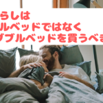 一人暮らしはシングルベッドではなくセミダブルベッドを買うべき理由!【シングル買って後悔するな】