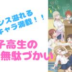 女子高生の無駄づかいというセンス溢れるキャラ満載のギャグアニメについて!!