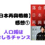落合陽一の日本再興戦略-人口減はむしろチャンス【書評①】