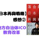落合陽一の日本再興戦略-地方自治体ICO、教育改革【書評②】