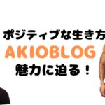 見るだけでポジティブな生き方にAKIOBLOG【筋トレ副業youtuber】