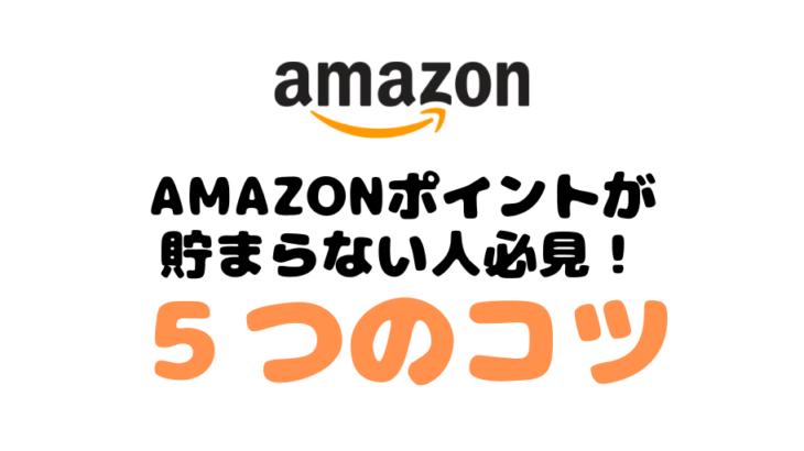 Amazonポイントが貯まらない人必見!【ポイントを貯める5つのコツ】
