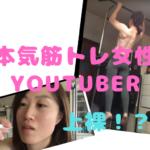 本気筋トレ女子youtuberのNINALiftsを知っているか?インスタ、ツイッターも紹介!