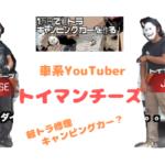 軽トラ修理にキャンピングカー?車系YouTuberトイマンチーズが面白すぎる!!