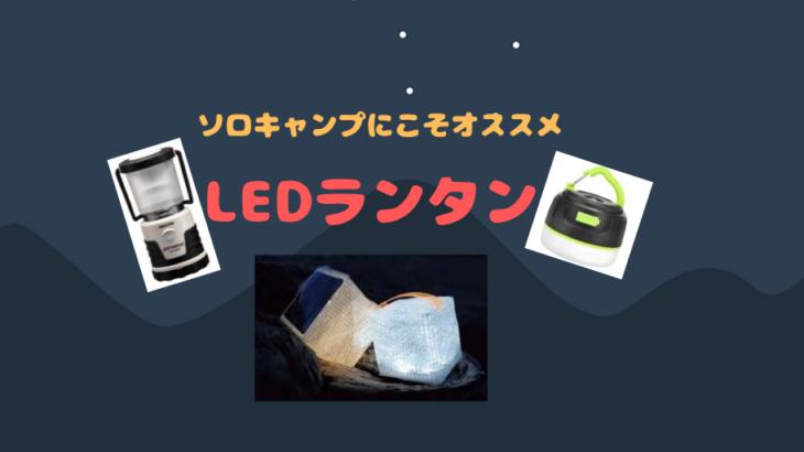 ソロキャンプにオススメのLEDランタンはコレ!安くても使える5選!!