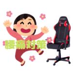 腰痛対策で椅子をゲーミングチェアに変えてみたら最高だった!