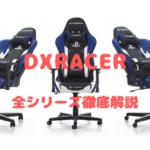DXRACERのゲーミングチェア どのシリーズを選ぶ?全モデル徹底解説