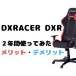 DXRACER DXRレビュー!2年間使用して感じたメリット・デメリット