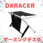 DXRACERはゲーミングチェアだけじゃない!?ゲームにも仕事にも使えるデスクが最高