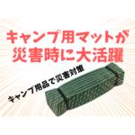 キャンプ用マットが災害時にも活躍【キャンプ用品で災害対策】