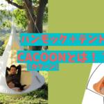 自立式ハンモックテントならCACOON(カクーン)で決まり!