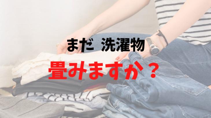 洗濯物を毎日畳むと生涯で○日に!?まだ畳み続けますか?